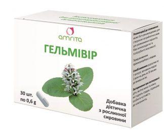 Гельмивир 30 капсул
