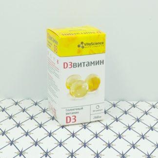 Витамин D3 30 капсул Миролла