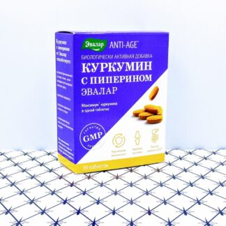 Куркумин с пиперином Эвалар 30 таблеток